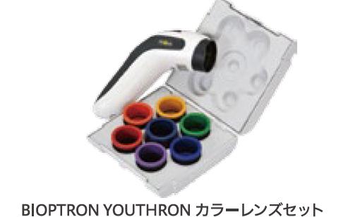 バイオプトロン ユースロン
