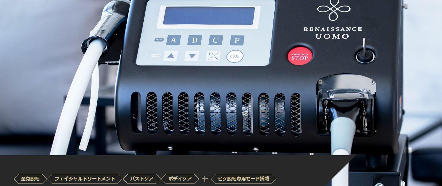 ルネッサンスUOMO メンズサロン ヒゲ脱毛専用モード搭載 全身脱フェイシャル バストケア ボディケア