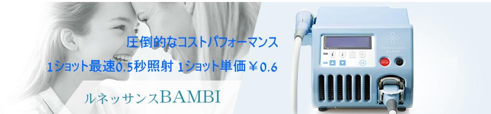 ルネッサンスBAMBI(バンビ)脱毛 フォトフェイシャル 日本製脱毛機